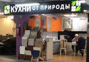 Салон «Кухни от природы» на Дмитровской